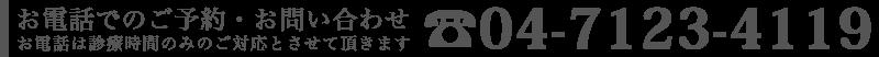 お電話でのご予約・お問い合わせ tel.04-7123-4119